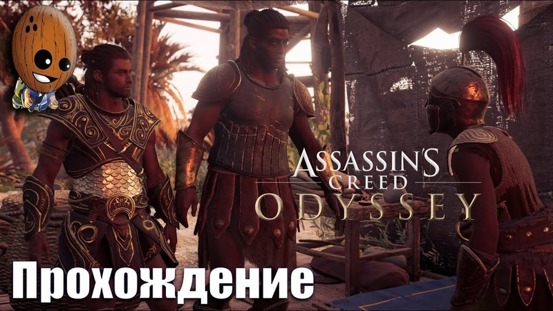 Assassin's Creed Odyssey Прохождение 108➤Бросить кости Лира Апаллона и флейта Пана Сокровище