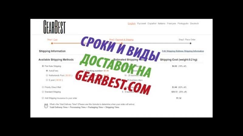 Сроки доставки на Gearbest.com / Какой вид доставки выбрать?