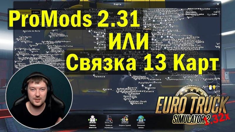 Связка 13 карт ProMods 2 31 или Связка 13 карт для Euro Truck Simulator 2