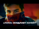 ЦСКА – Локомотив в стиле арт-хаус
