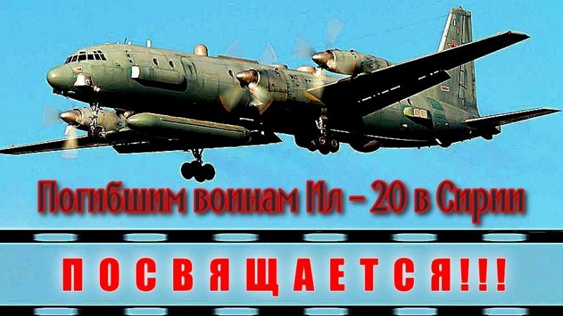 Посвящается российским военнослужащим погибшим Ил -20 в Сирии