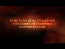 Team building для ЦТП БЕЛАЗ-24. 05.07.18г.