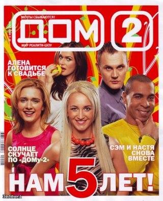смотреть дом 2 за 2012 год
