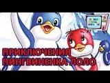 Приключения пингвиненка Лоло (ПИНГВИНЕНОК ЛОЛО И ПЕПЕ)
