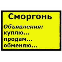 Доска объявлений сморгонь вк дать объявление о продаже автомобиля рязань