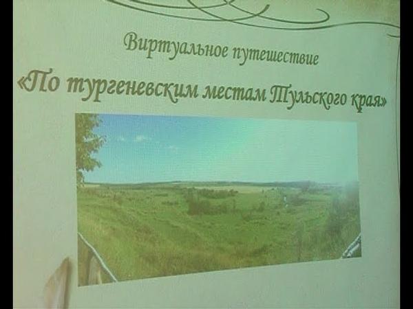 Музыкально-литературный вечер «Тургенев и Тульский край»