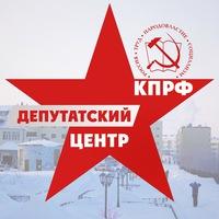 Логотип Депутатский центр КПРФ Заельцовского района
