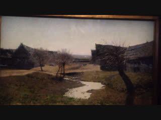 Выставка И.Левитана.