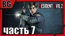 RESIDENT EVIL 2:Remake Прохождение 7|ОБИТЕЛЬ ЗЛА 2|Полное прохождение на русском