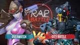 Рэп Баттл - CityBattle Virtual Earth vs. Overwatch