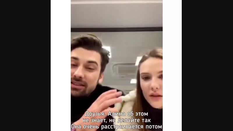 Альп Навруз и Алина Боз за кадром совместного сериала «Не отпускай мою руку» 🤩:grin: Прямой эфир от 15.01.2019