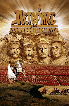 Астерикс на Олимпийских играх (Astérix aux jeux olympiques, 2008)