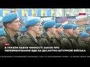Больше никакого За ВДВ в Украине вступил в силу закон о переименовании 26.05.18