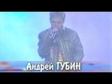 Андрей Губин - Облака (Песни лета, 2000)