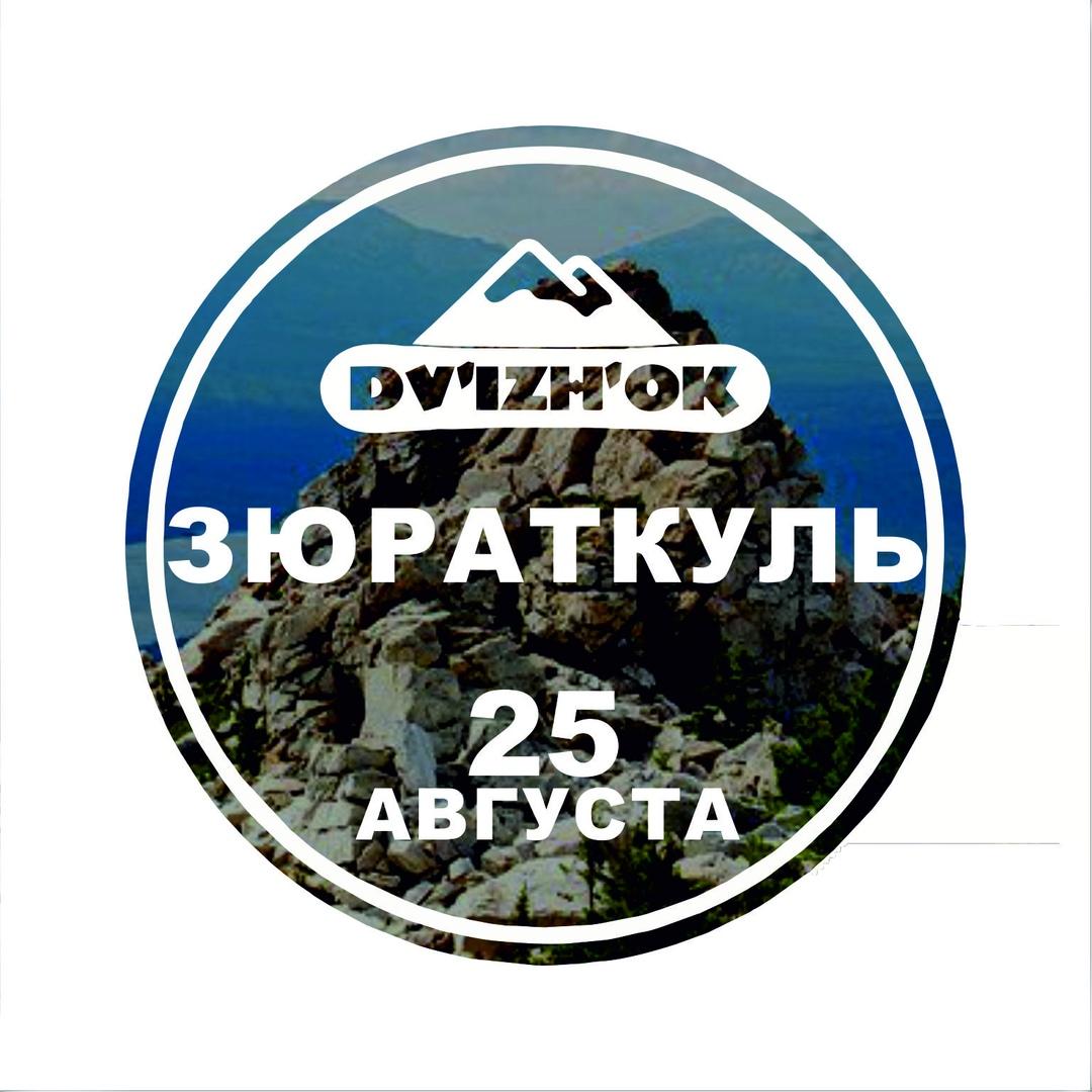 Афиша Ижевск ЗЮРАТКУЛЬ! 25 августа / Поход в горы Ижевск