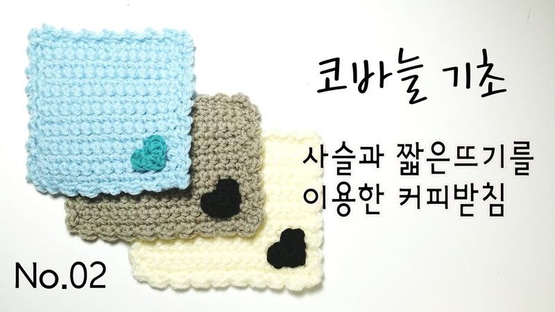 코바늘 기초 2- 짧은뜨기를 이용한 커피받침 (Single crochet coaster)