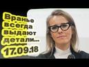Ксения Собчак - Вранье всегда выдают детали 17.09.18