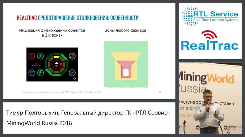 Внедрение системы промышленной безопасности на шахте MiningWorld Russia 2018