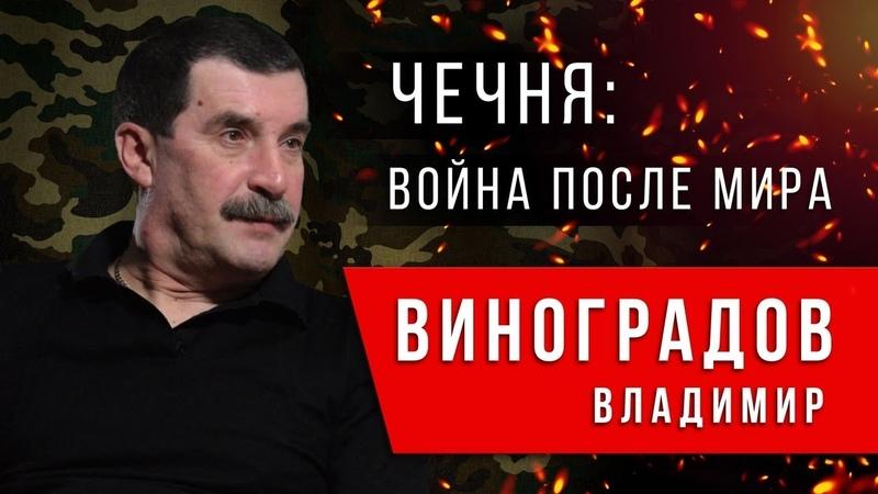 Чечня:война после мира Виноградов:как я поехал в Чечню 