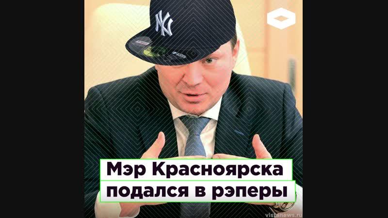 Мэр Красноярска Ерёмин прочитал рэп и выложил в инстаграм | ROMB
