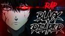 BLACK REAPER RAP「Tokyo Ghoul : RE」 Seiko M