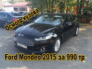 Ford Mondeo mk 5 - за 990 тр, осмотр и проверка кузова