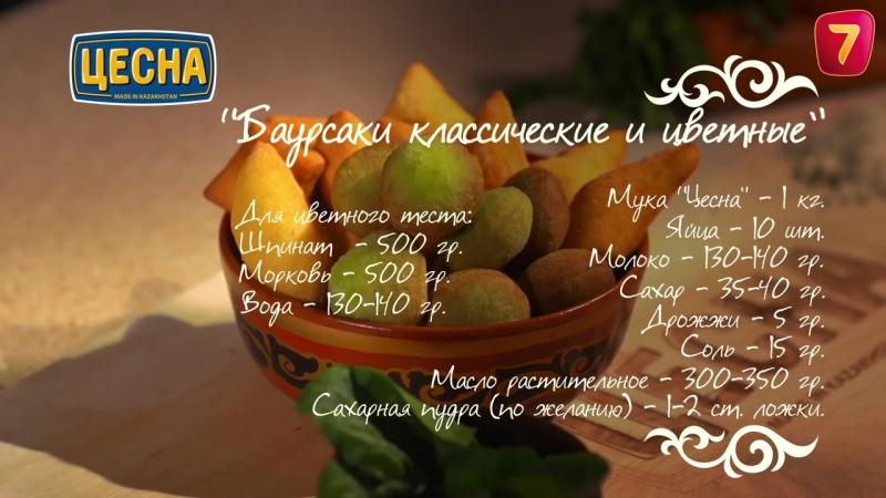 Казахская кухня. Бауырсақ.
