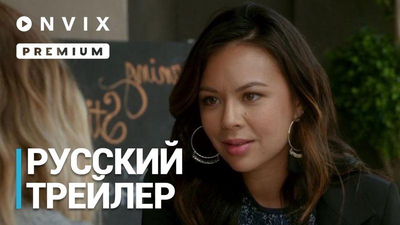 Милые обманщицы Перфекционистки Русский промо трейлер Сериал 2019 1 й сезон