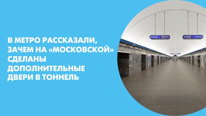 В метро рассказали, зачем на «Московской» сделаны дополнительные двери в тоннель