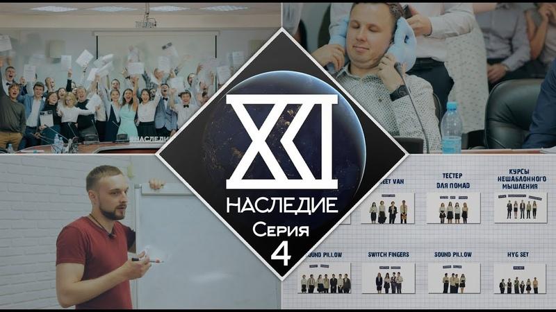 Наследие21 Новосибирск 4 Финал