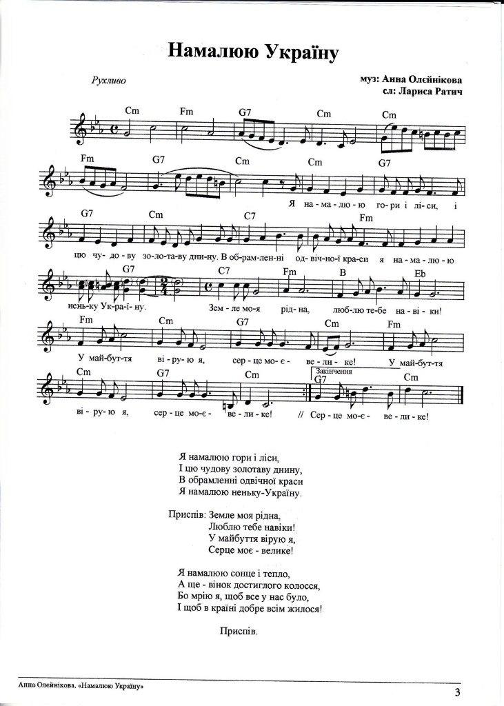 Анна олейнікова пісні