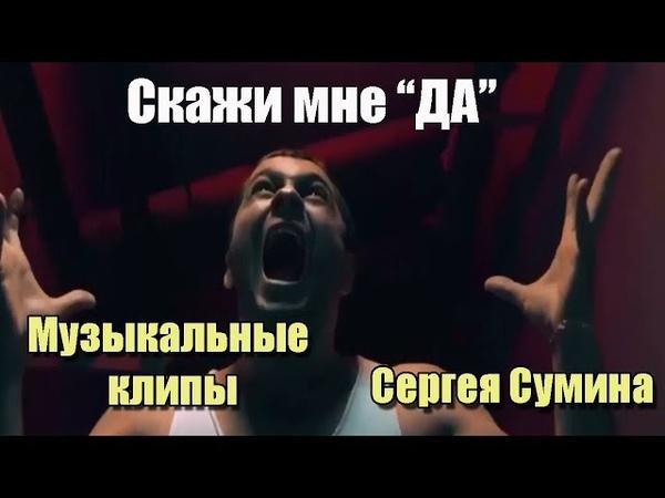 Музыкальные клипы Сергея Сумина