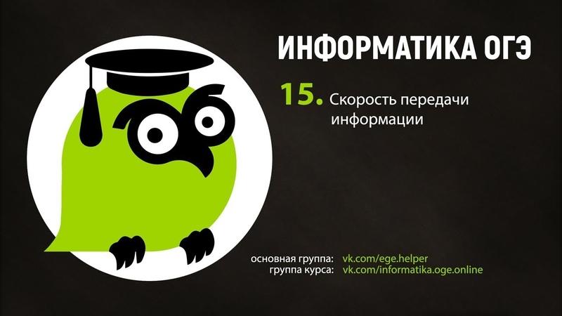 Задание 15. Скорость передачи информации » Freewka.com - Смотреть онлайн в хорощем качестве