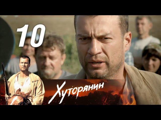 Хуторянин. 10 серия (2013). Драма, боевик @ Русские сериалы