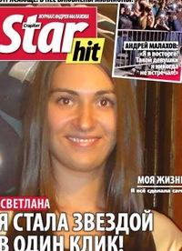 Светлана Суркова