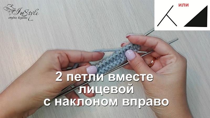 2 петли вместе лицевой с наклоном вправо. Вязание спицами (right leaning decrease)