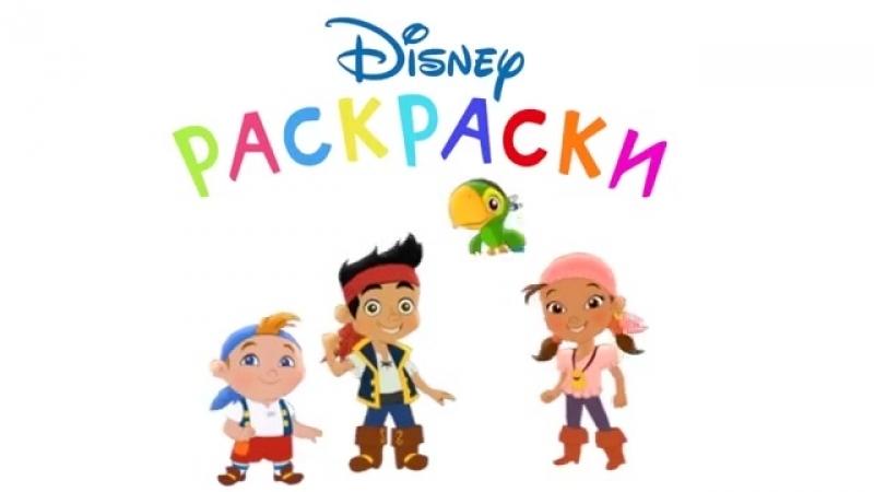 Раскраски Disney - Джейк и пираты Нетландии | Все серии - вып.2|Лучшие мультики Disney в раскрасках