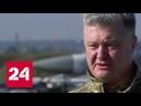 Порошенко рассказал миру о невероятной мощи украинской авиации - Россия 24