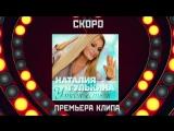 Наталия ГУЛЬКИНА - У тебя есть я (тизер 2)