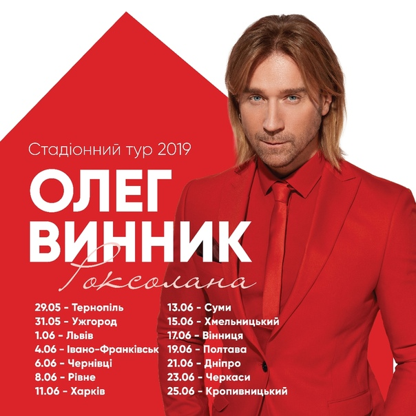 Народна прем єра  Олег Винник презентує новий трек до Дня ... f2d94a43c3e3a