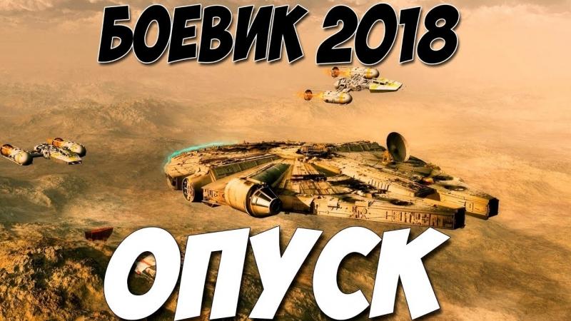 Боевик 2018 снес все танки ¦¦ ОПУСК ¦¦ Русские боевики 2018 новинки HD