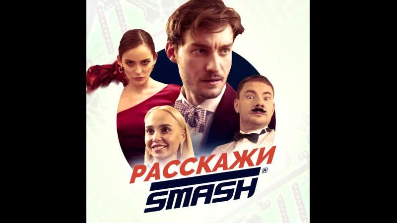 SMASH Расскажи Премьера 29 марта
