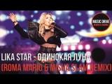 Лика Стар - Одинокая Луна (Roma Mario &amp Misha Slam Remix)