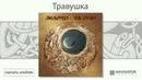 Мельница - Травушка Зов крови. Аудио
