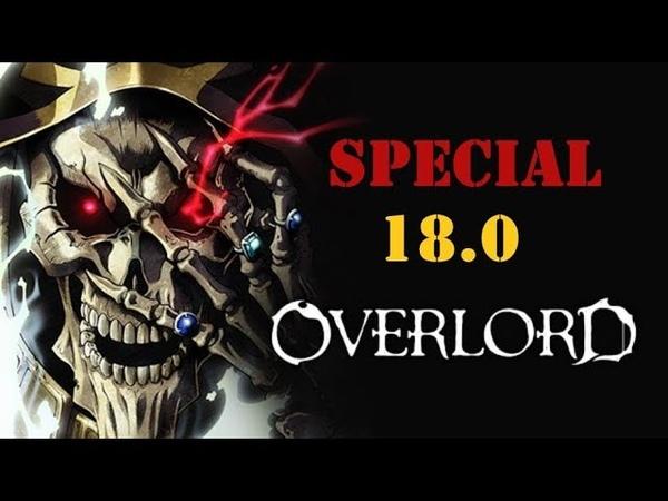Аниме приколы Anime Crack アニメ Special 18 0 Повелитель Overlord