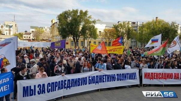 Митинг профсоюзов Оренбуржья собрал более тысячи человек