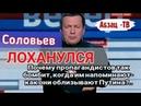 Истерика Соловьева. Как пропагандисты облизывают Путина и как их бомбит когда им об этом напоминают