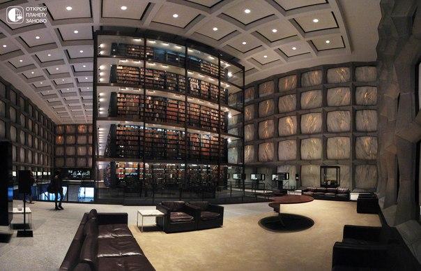 Библиотека редких книг и рукописей Бейнеке