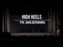 High Heels Kjia - My Neck Отчетный концерт Why Not Танцы г. Клин