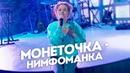 Монеточка — Нимфоманка (Live)